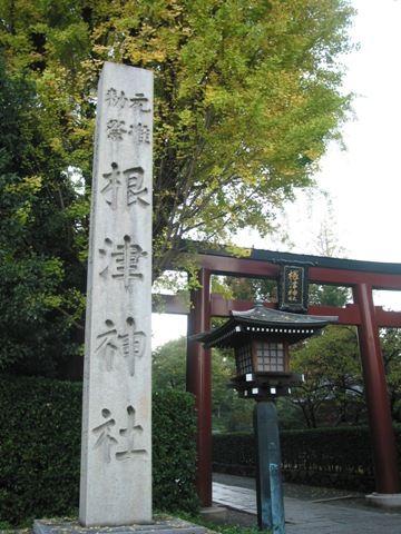 根津神社、入口