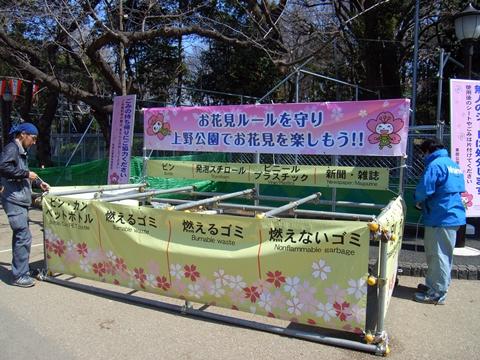 上野公園、お花見、ゴミ収集
