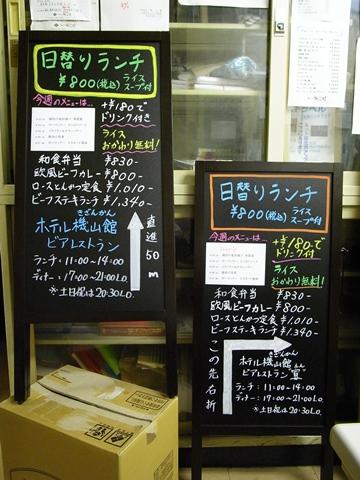 ビアレストラン宴、メニューボード