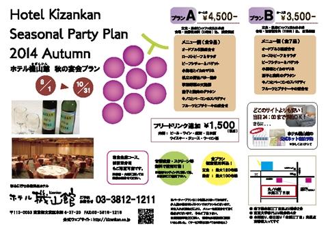 機山館秋の宴会プラン2014チラシ