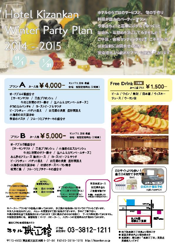 ホテル機山館忘年会・新年会チラシ2014