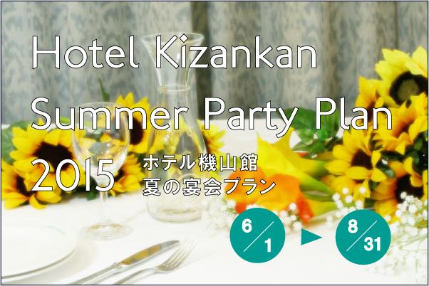 ホテル機山館夏の宴会プラン2015