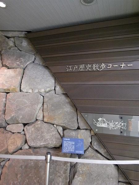 市ヶ谷駅、歴史散歩コーナーの石垣