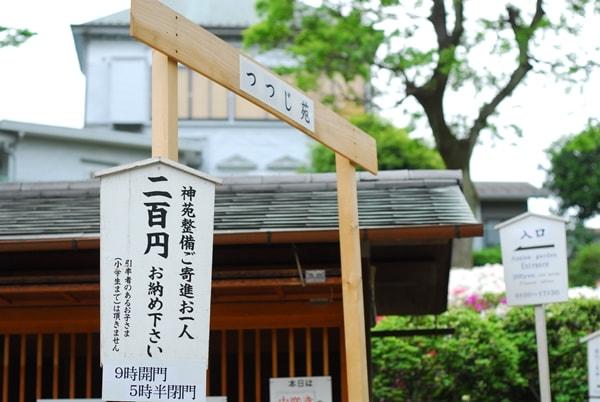 根津神社、つつじ苑入口