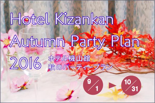 ホテル機山館秋のパーティープラン2016
