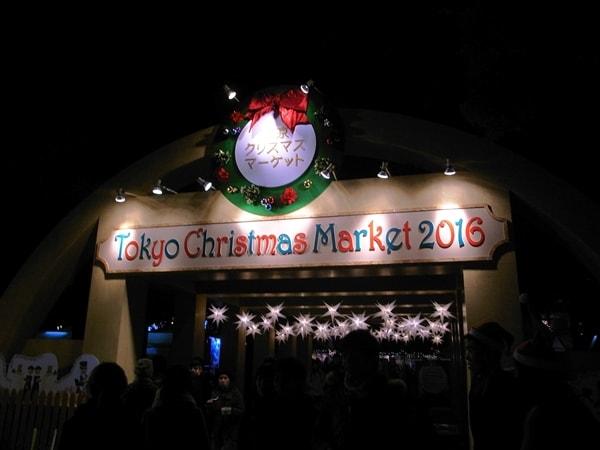 東京クリスマスマーケット2016、エントランス