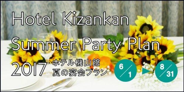 ホテル機山館、夏のパーティープラン2017