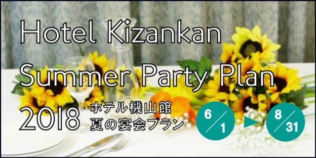 ホテル機山館 夏の宴会プランイメージ