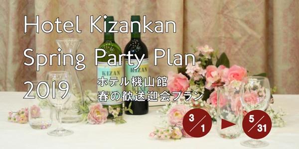春のパーティープラン2019イメージ