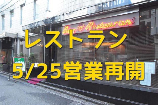レストラン5/25営業再開