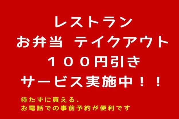 レストランお弁当100円引きキャンペーン
