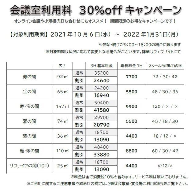 ホテル機山館会議室料割引キャンペーン(2022/1/31まで)