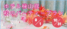 ホテル機山館秋のパーティープラン予約受付中!