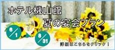 ホテル機山館夏のパーティープラン予約受付中!