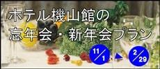 ホテル機山館忘年会・新年会パーティープラン予約受付中!